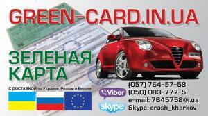 Зеленая карта Украина, green card, Харьков, Донецк, Полтава, страховка для выезда в Россию, европу