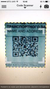 Проверка QR кода Зеленой карты