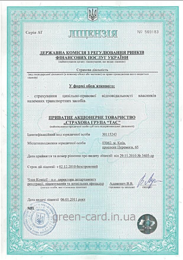 Лицензия Зеленая карта ТАС