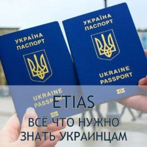 Анкета ETIAS для украинцев