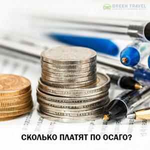 какие максимальные выплаты по ОСАГО в Украине