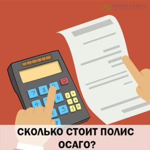 Сколько стоит полис ОСАГО в Украине?