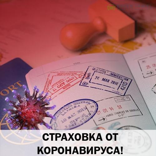 Туристическая страховка от коронавируса в режиме онлайн – скажем нет опасному заболеванию!