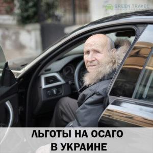 Льготы при страховании авто для инвалидов и пенсионеров