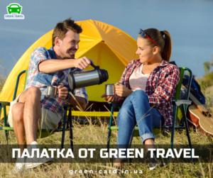 🔥Внимание КОНКУРС от Green travel