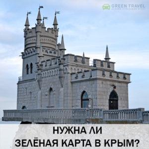 зеленая карта в Крым