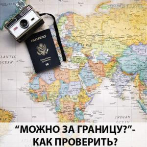 Проверить можно ли за границу?
