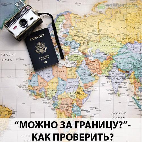 Как проверить возможность выезда за границу онлайн?