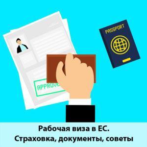 Рабочая виза в ЕС — страховка, документы, советы