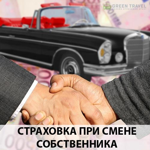 Чи зберігається страховка при продажі автомобіля?