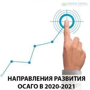 Развитие осаго в 2020-2021