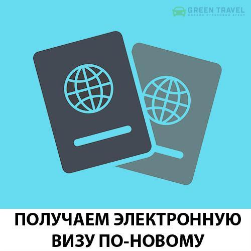 Новая процедура получения электронной визы