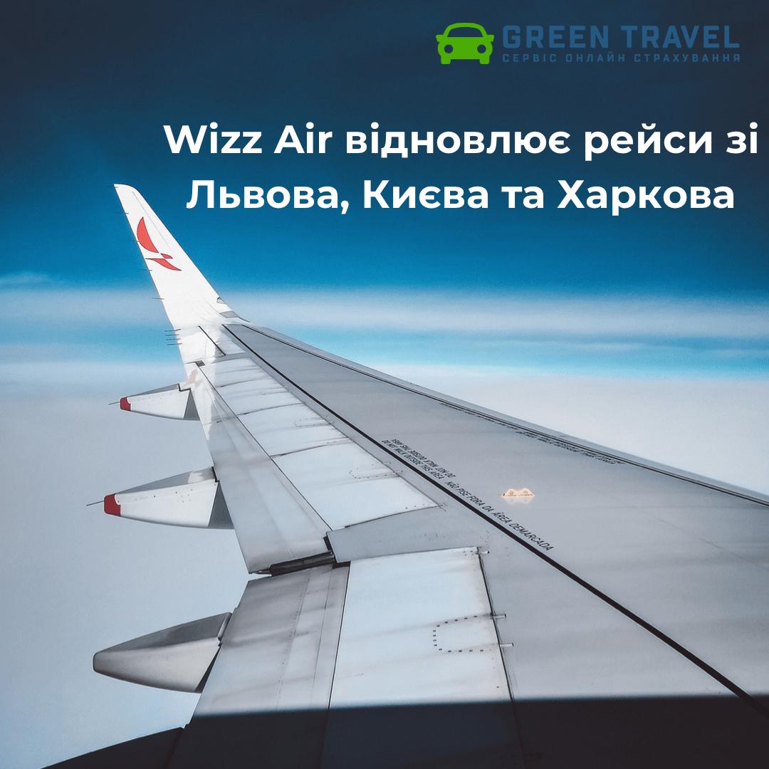 Wizz Air возобновляет рейсы из Львова, Киева и Харькова