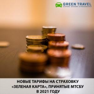 Новые тарифы на зеленую карту от МТСБУ