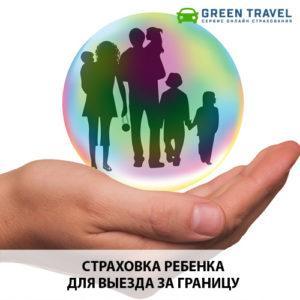 Страховка ребенка при выезде в другую страну