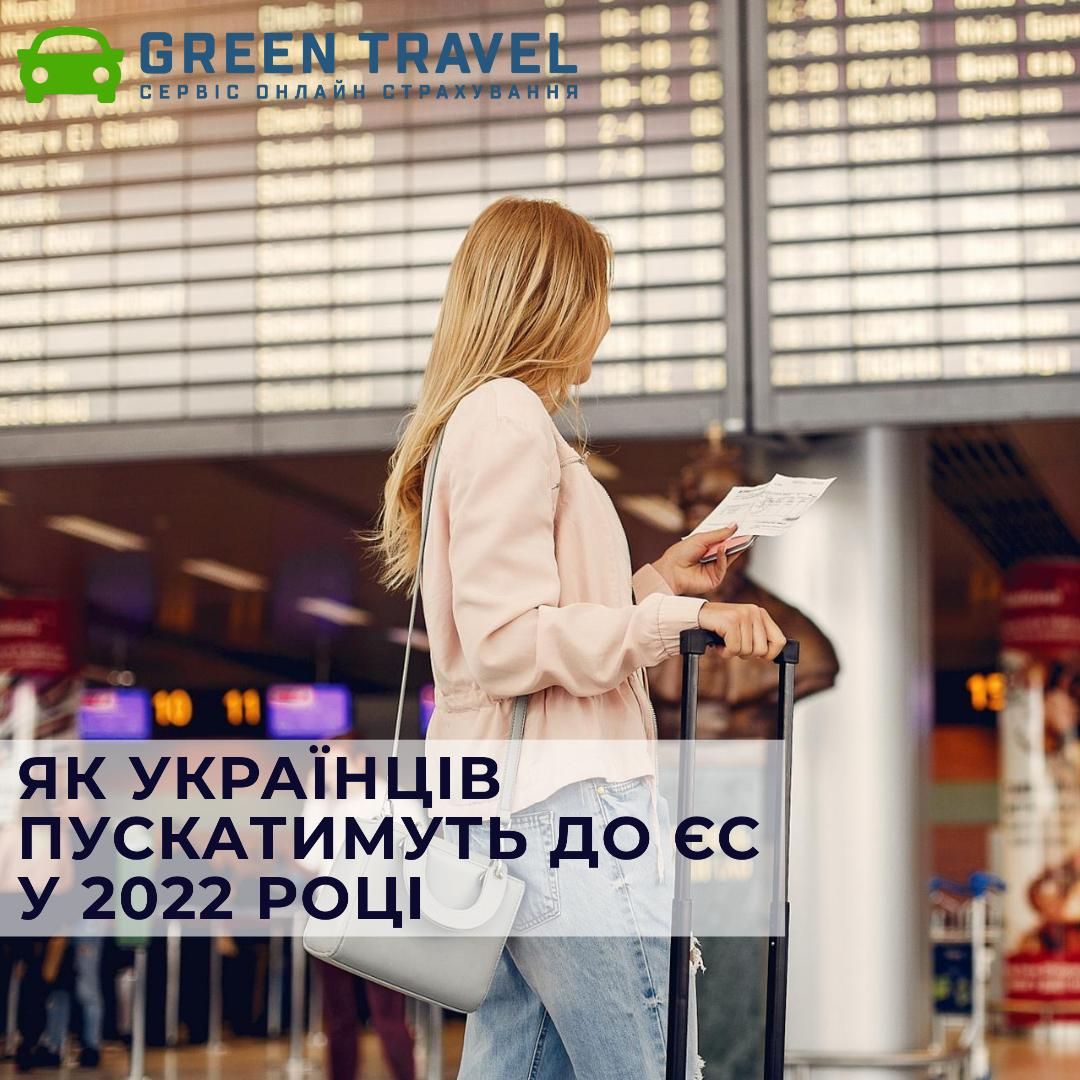Новые правила безвиза: как украинцев будут пускать в Европу в 2022 г.