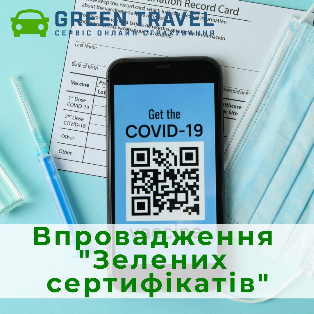 Еврокомиссия представила проект «Зеленых сертификатов» для безопасного передвижения по странам ЕС