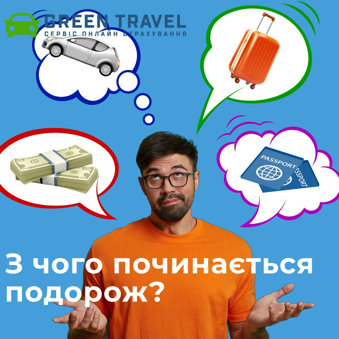 Путешествуете по миру на собственном авто?  Имеем для вас интересную информацию.