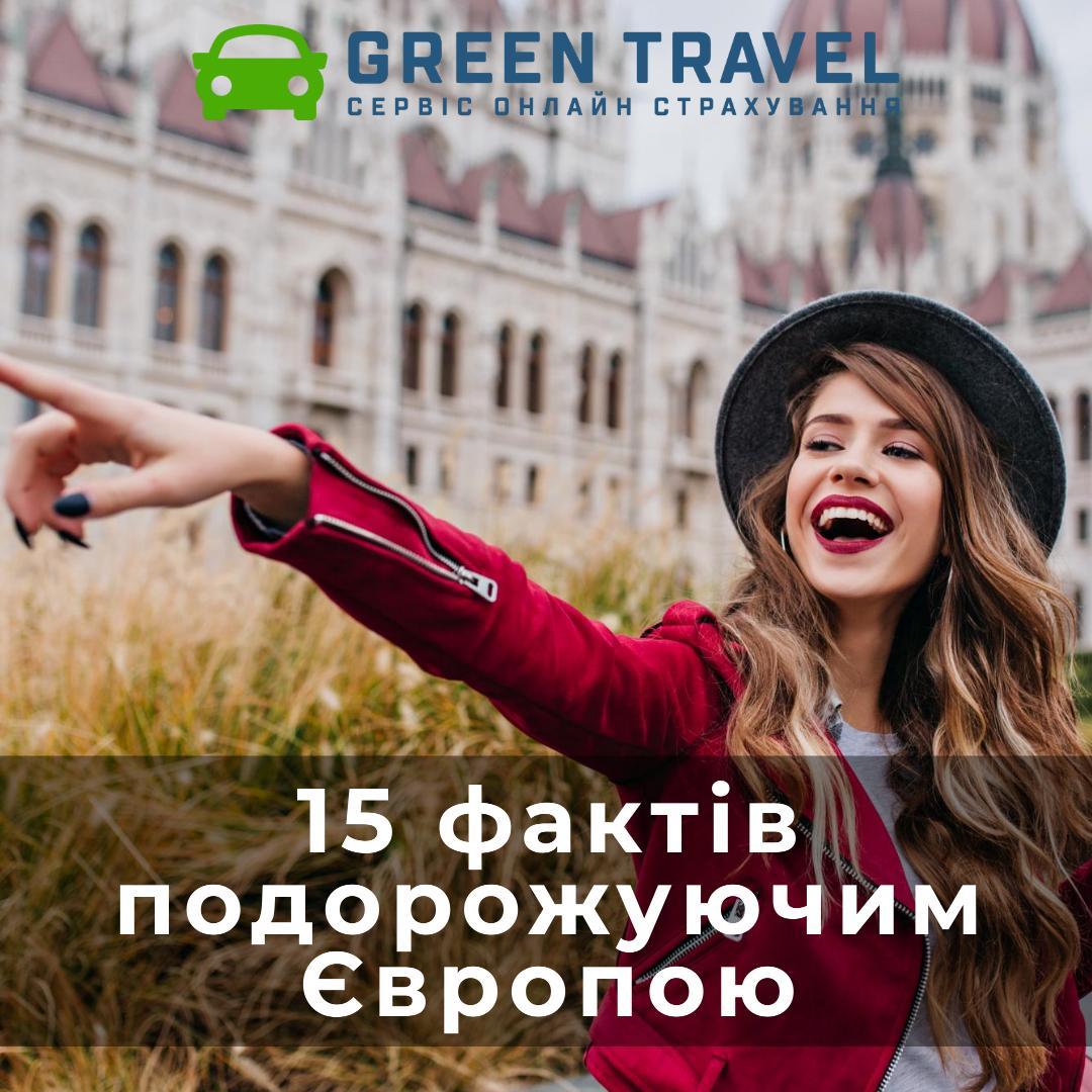 15 фактов путешественникам по Европе от Green Travel