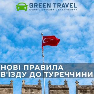 Что нужно для въезда в Турцию? Где заполнять  электронную анкету?