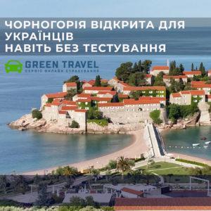 Черногория открыта для украинцев даже без тестирования