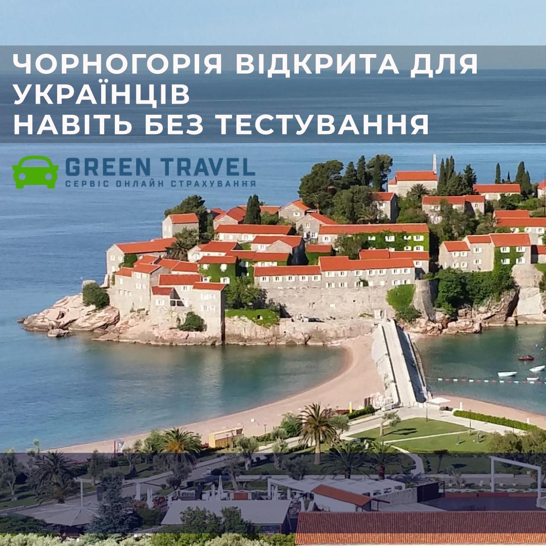 Чорногорія відкрита для українців навіть без тестування