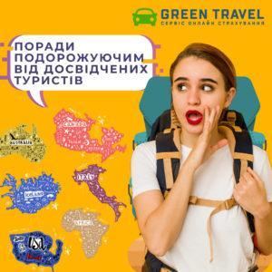 ☝️ Советы путешествующим от опытных туристов