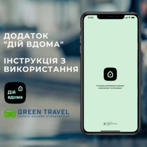 Приложение «Дій Вдома»: Предписание об использовании для вернувшихся в Украину