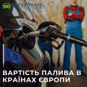 Стоимость бензина в Европе на май 2021 года