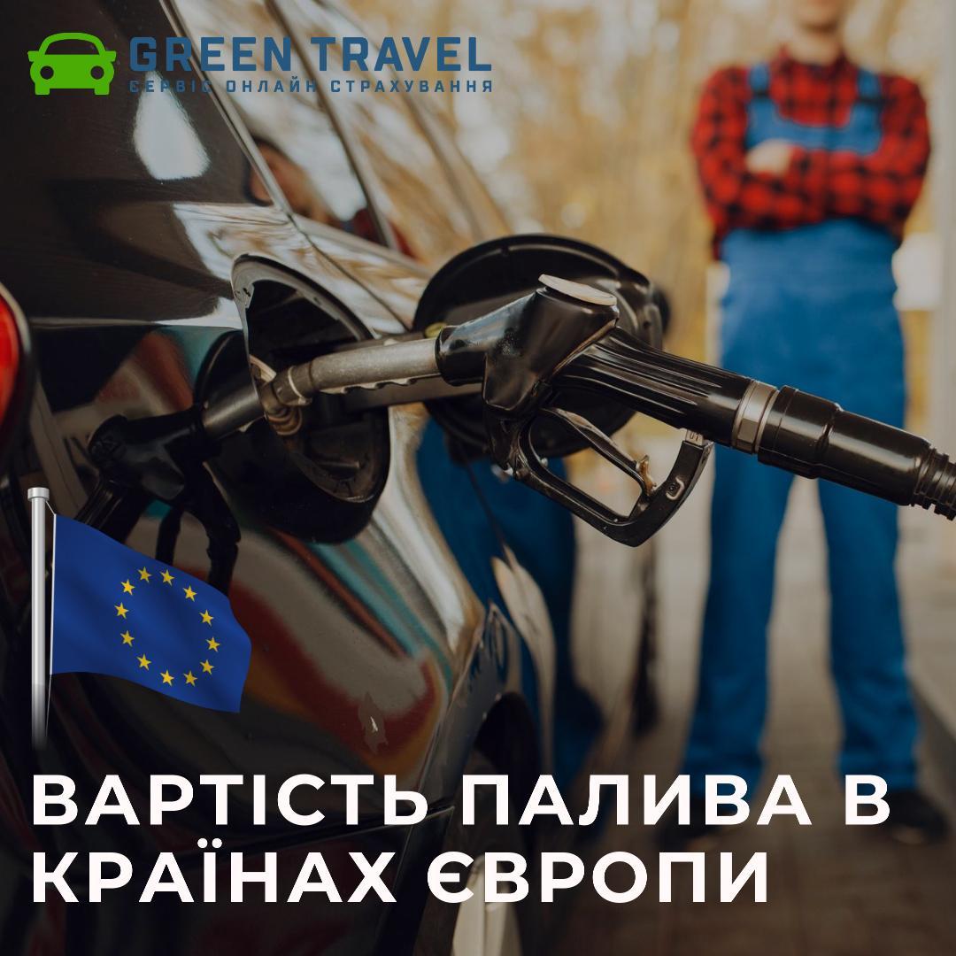 Вартість бензину в країнах Європи на травень 2021 року.