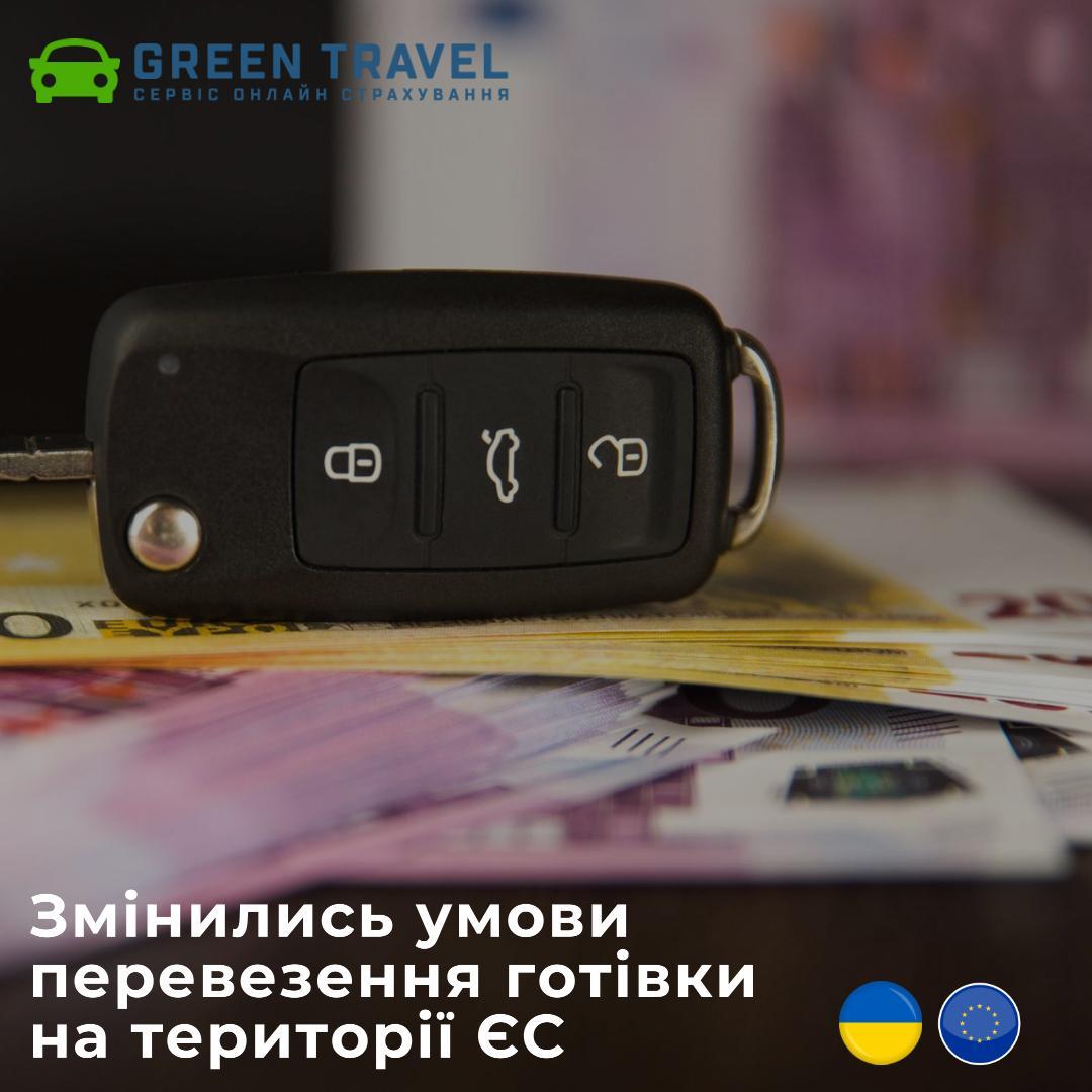 З 03.06.2021 року змінилися умови перевезення готівкових коштів по території ЄС