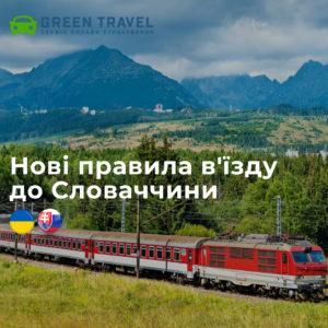 🇸🇰 Новые правила въезда в Словакию для туристов