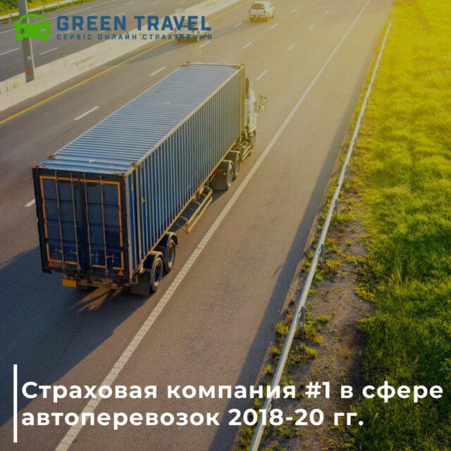 Страховая компания №1 в сфере автоперевозок 2018, 2019, 2020 г.