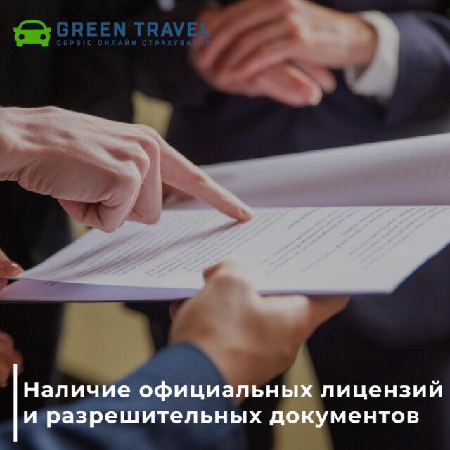 Наличие всех официальных лицензий и разрешительных документов