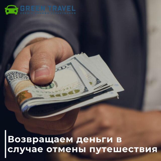 Возвращаем деньги при отмене поездки