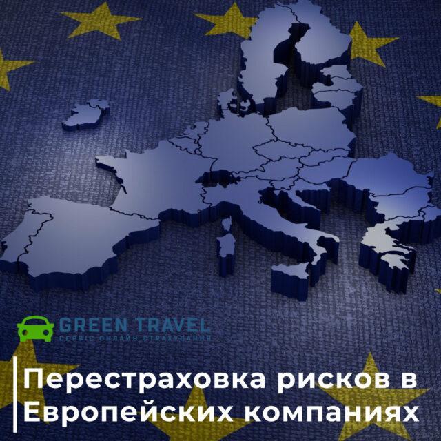 Перестраховка собственных рисков в Европейских компаниях