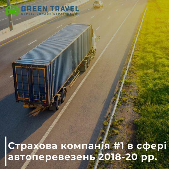 Страхова компанія №1 у сфері автоперевезень 2018, 2019, 2020 р.