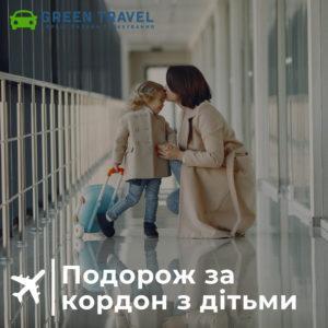 Планируете путешествие за границу с детьми? Что надо знать👇
