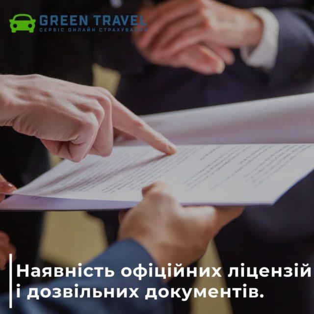 Наявність всіх офіційних ліцензій та дозвільних документів
