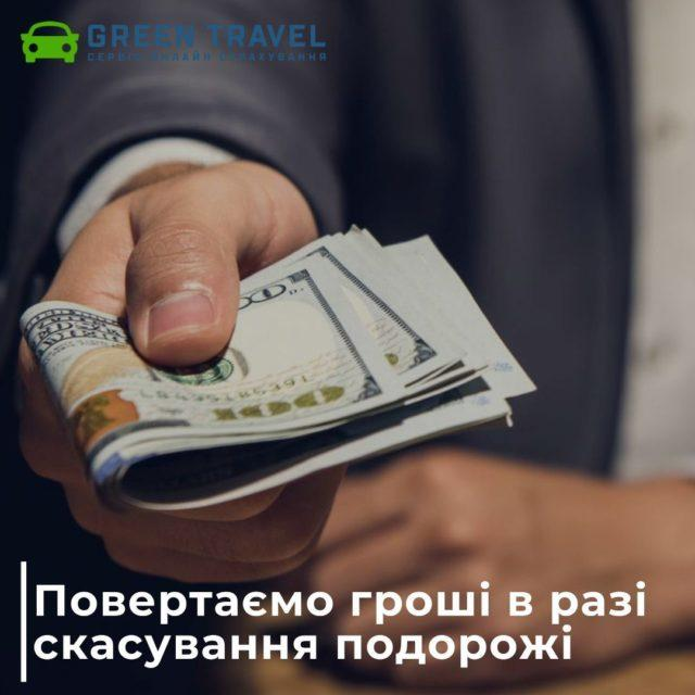 Повертаємо гроші при скасуванні поїздки