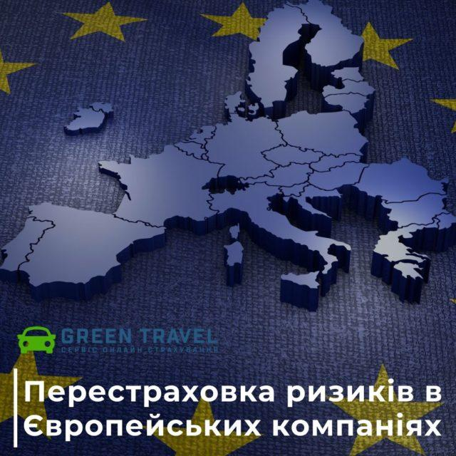 Перестраховка власних ризиків в європейських компаніях